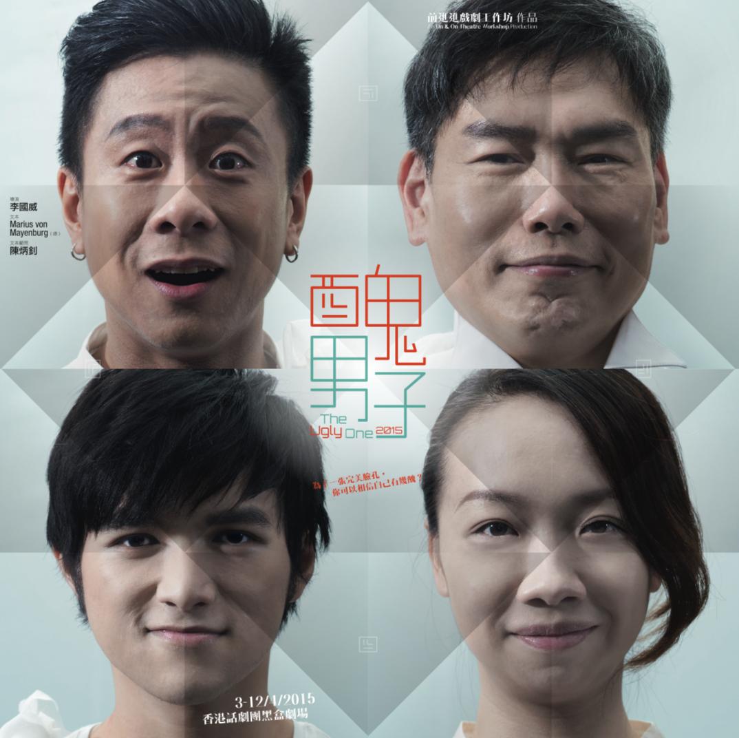 醜男子 (重演) (2015)