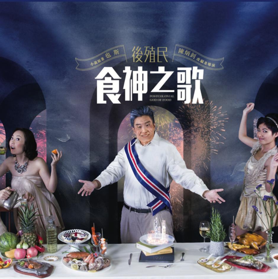後殖民食神之歌 (2014)
