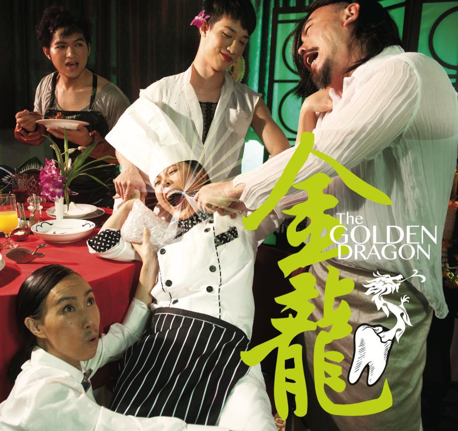 金龍 (2013)