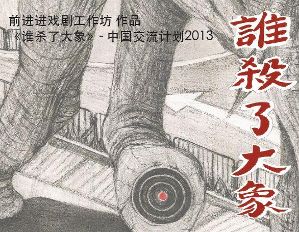 誰殺了大象 (北京、上海、廣州) (2013)