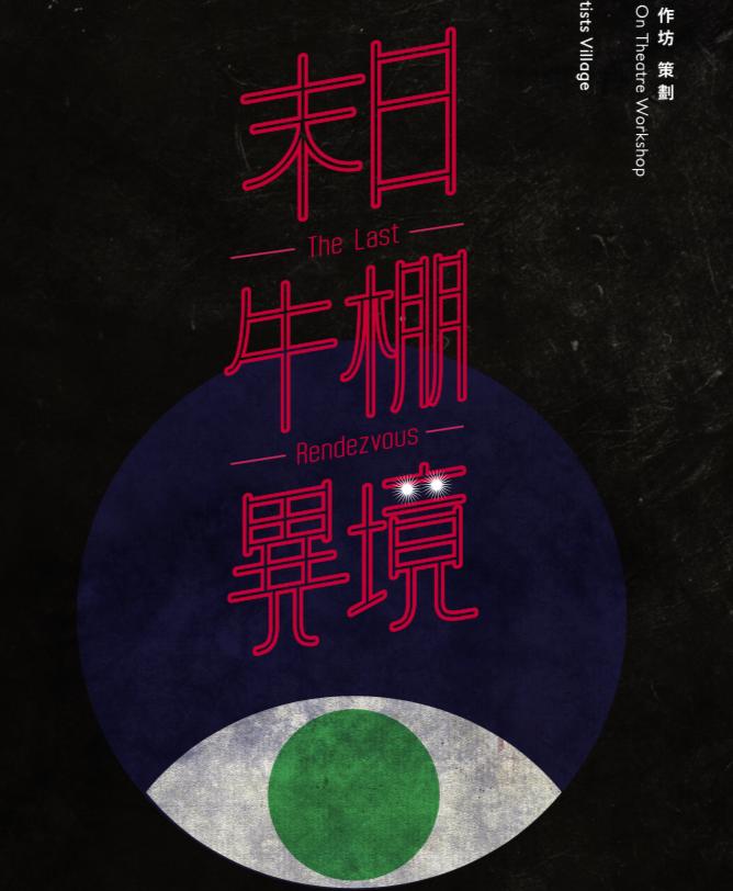 末日牛棚異境 (2012)