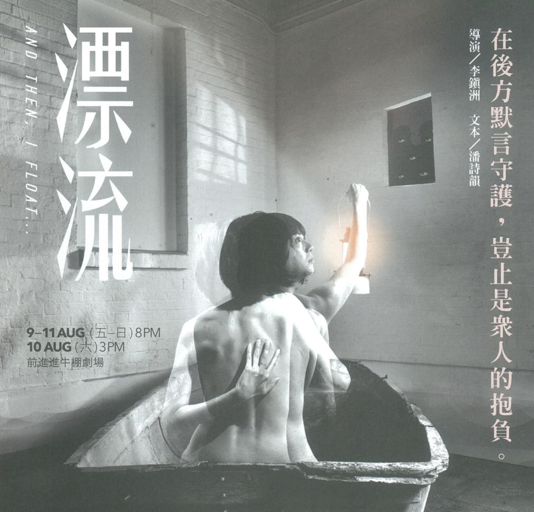 漂流 (2013)