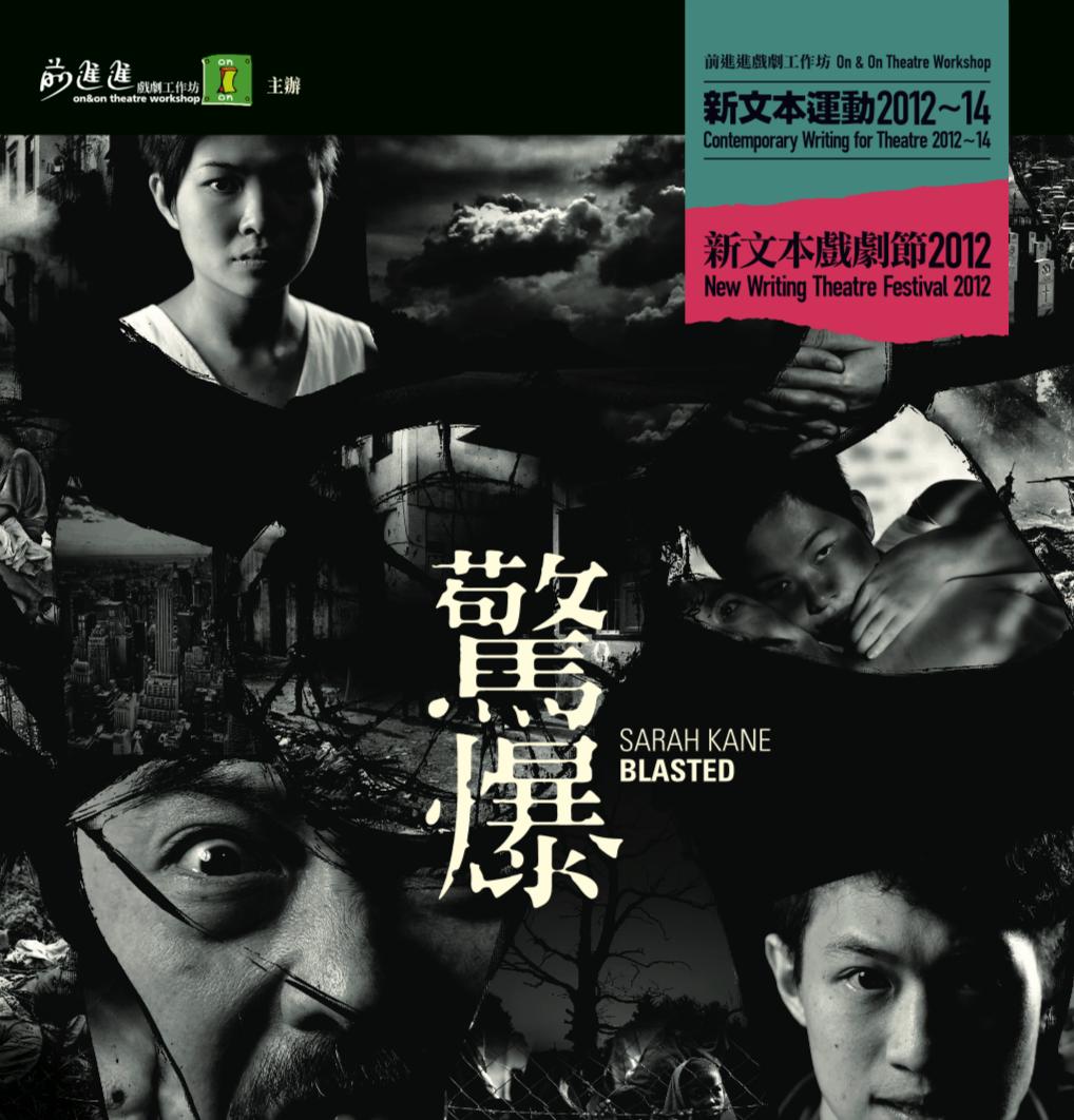驚爆 (2012)