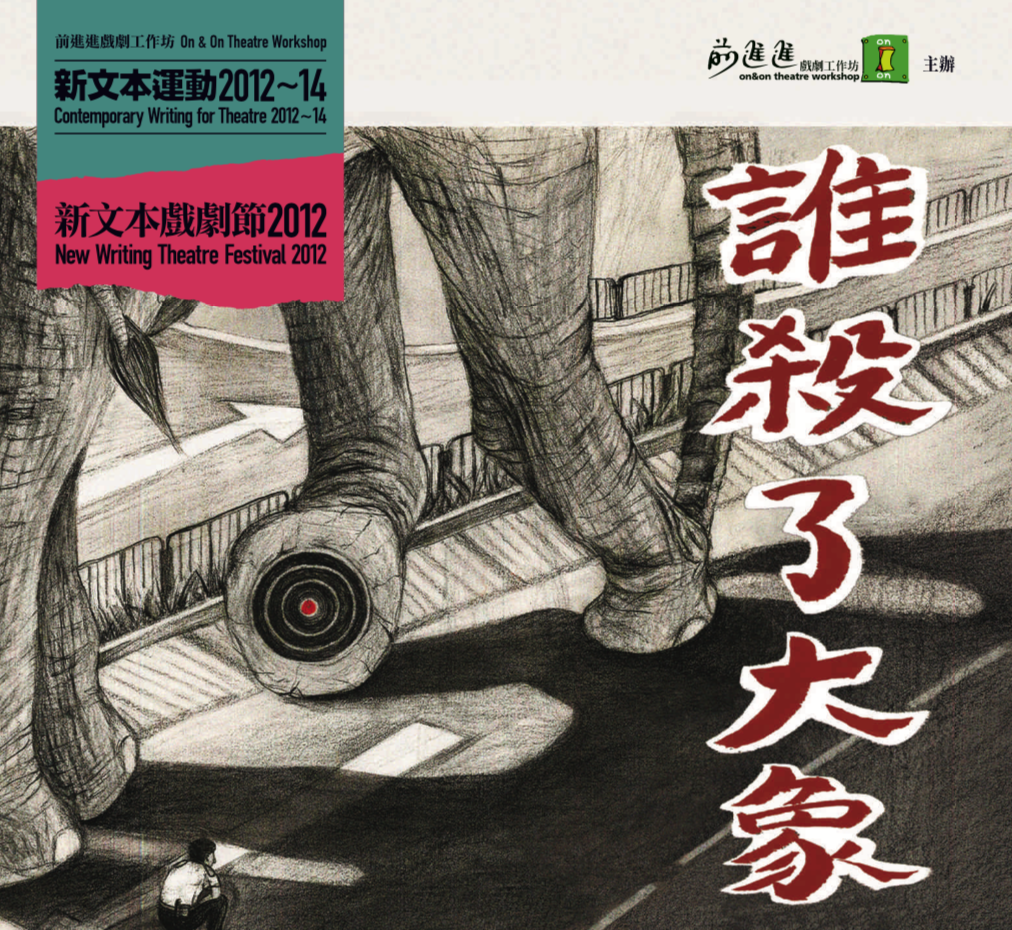 誰殺了大象 (2012)