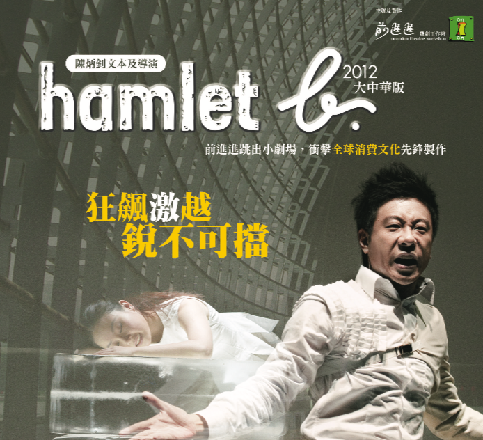 hamlet b. (2012)