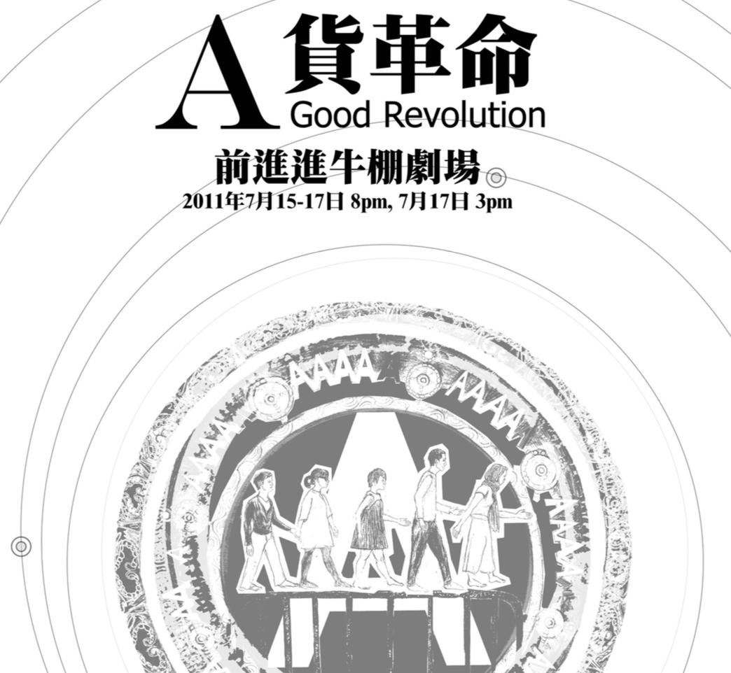 A貨革命 (2011)