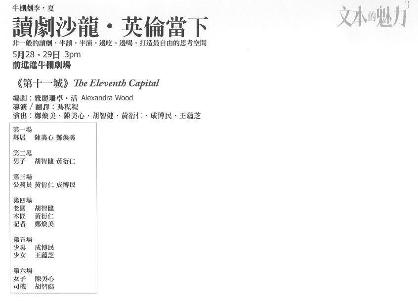 讀劇沙龍:第十一城 (2011)