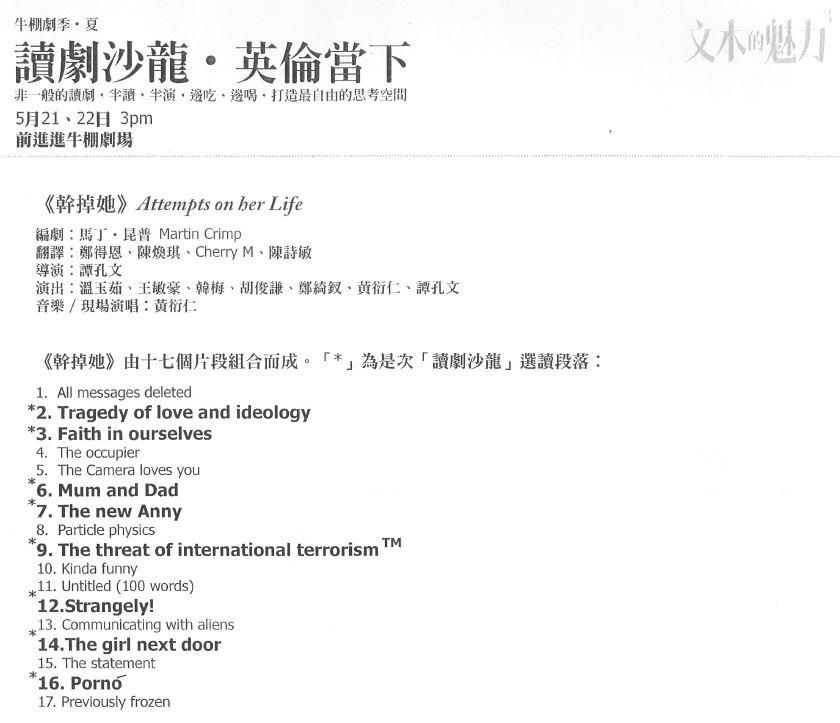 讀劇沙龍:幹掉她 (2011)