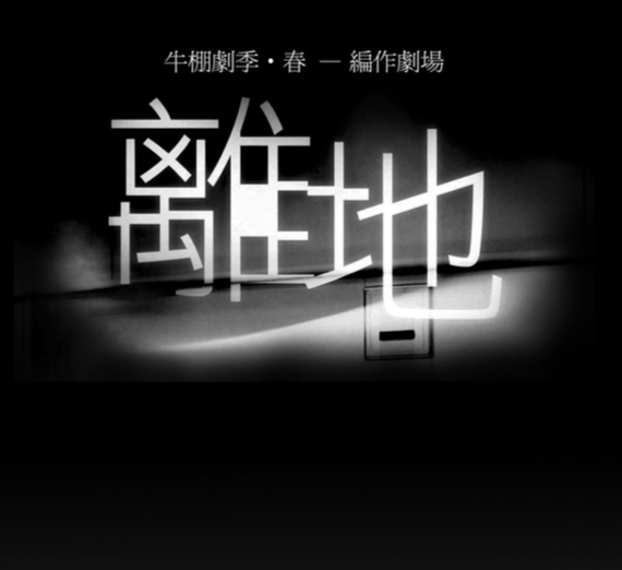 離地 (2011)