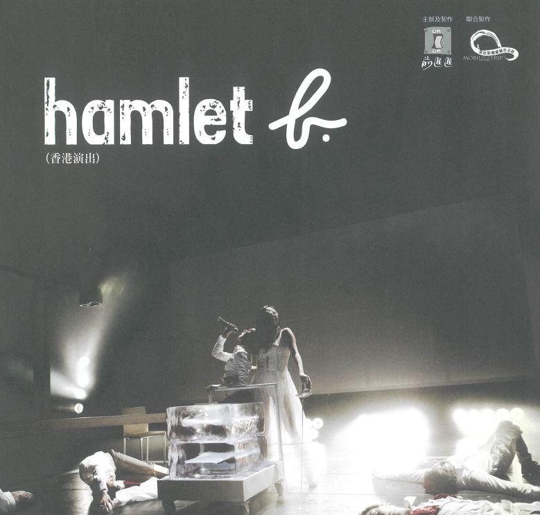 hamlet b. (2010)