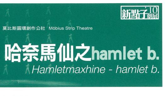 哈奈馬仙之hamlet b. (台北) (2011)