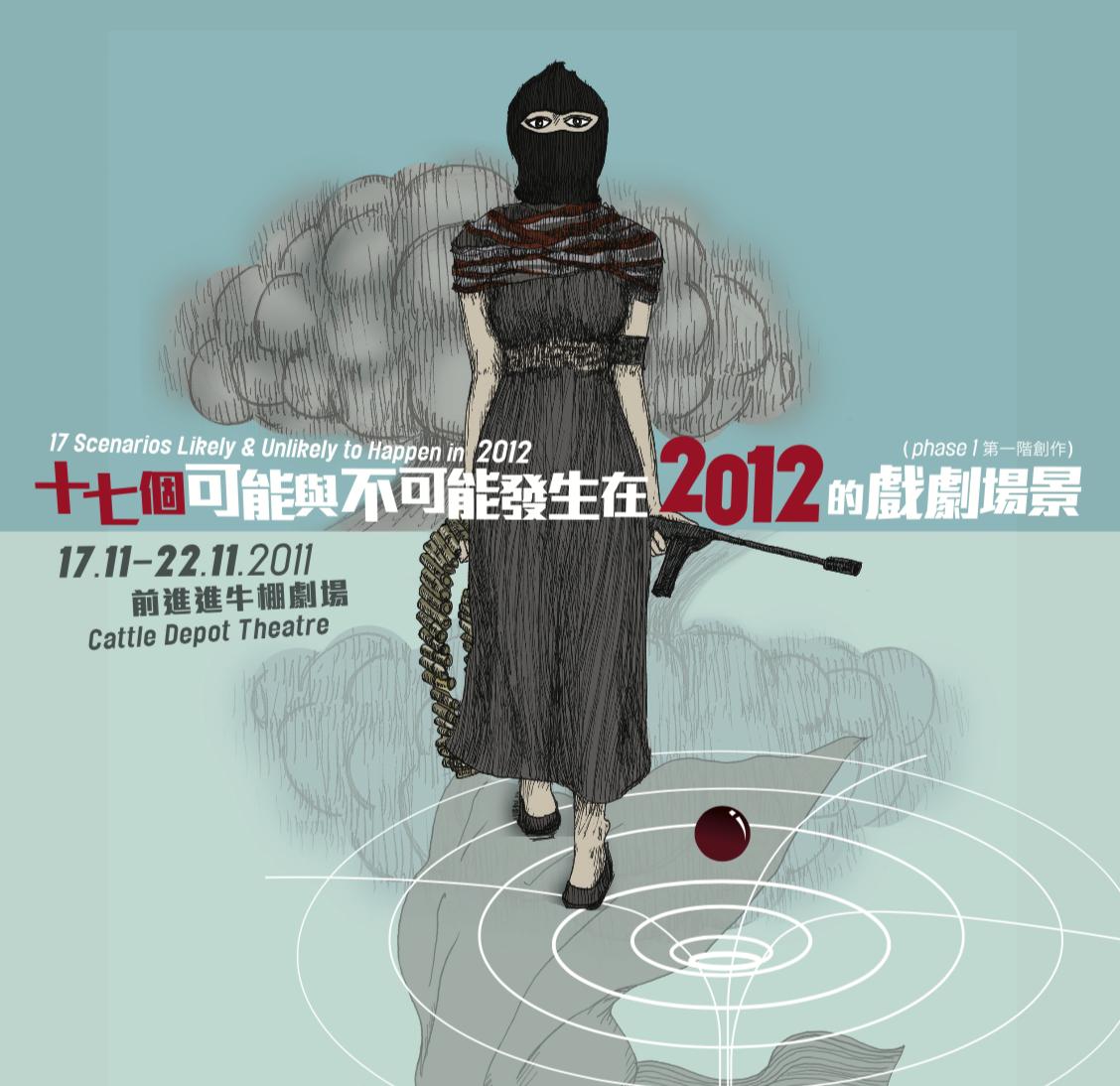 十七個可能與不可能發生在2012的戲劇場景 (2011)