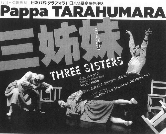 三姊妹 (2009)