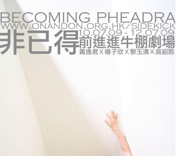 非已得 (2009)