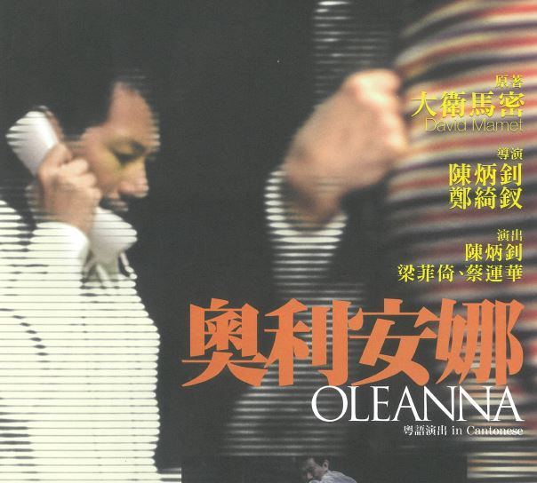 奧利安娜 (2009)