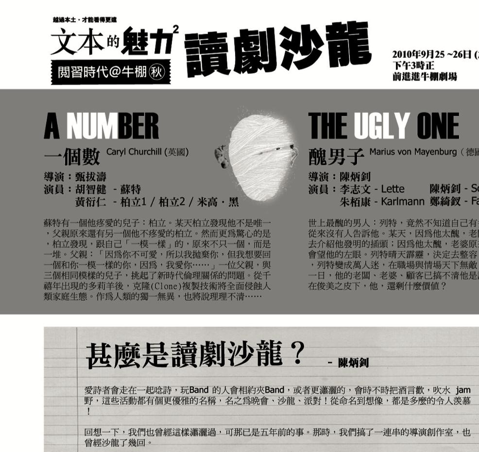 文本的魅力2 讀劇沙龍 (2010)