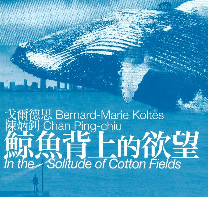 鯨魚背上的慾望 (2008)
