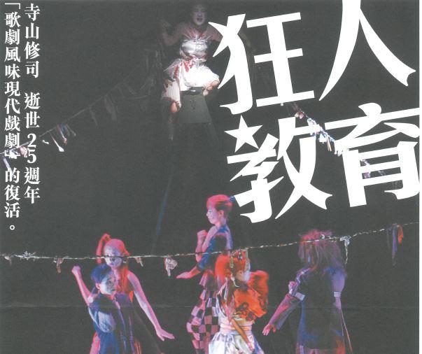 狂人教育 (2008)