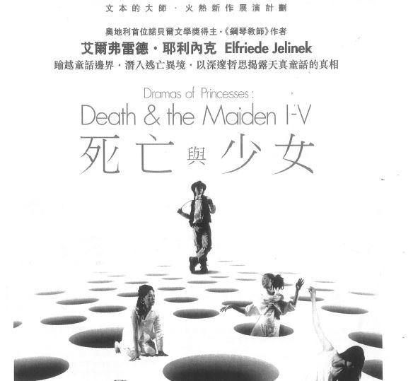 死亡與少女 (2008)