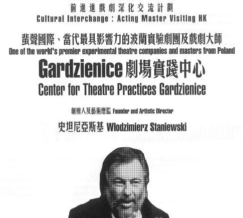 Gardzienice劇場實踐中心 (2008)