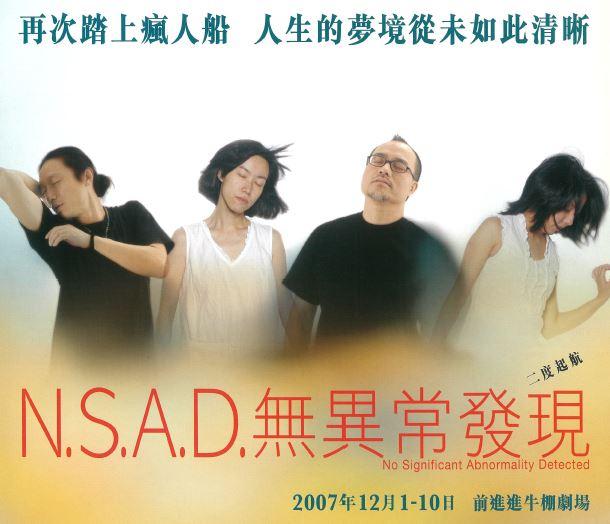 N.S.A.D.無異常發現 (二度起航) (2007)