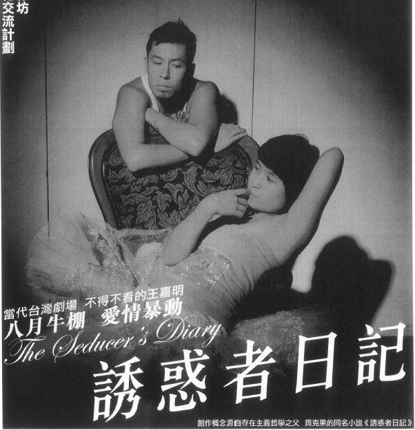 誘惑者日記 (2007)