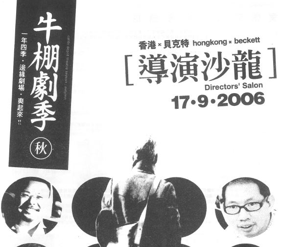 導演沙龍 (2006)