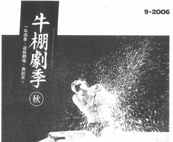 道德神經:光之戲謔曲 (2006)