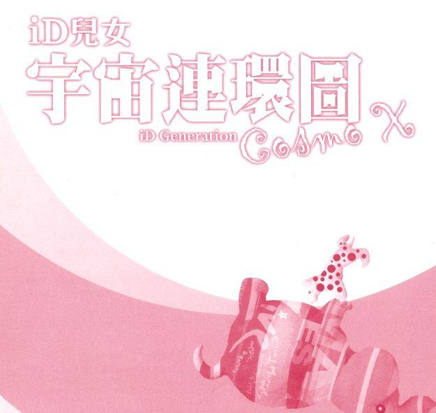 i-D兒女 宇宙連環圖 (2006)