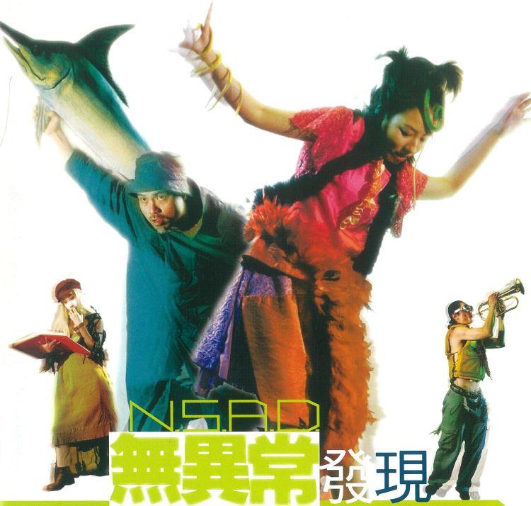 無異常發現 (澳門) (2006)