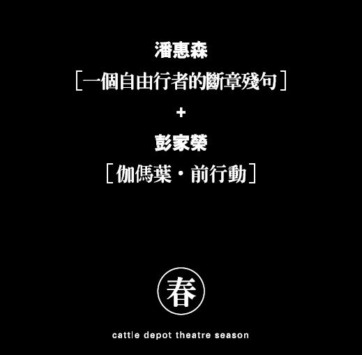 一個自由行者的斷章殘句/伽傌葉.前行動 (2006)