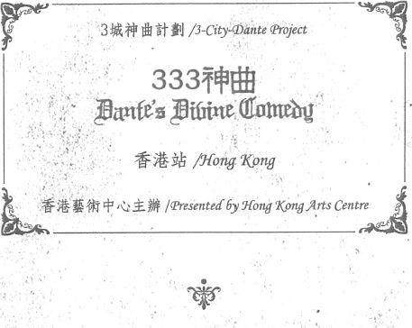 333神曲 (台灣、日本、香港) (2005)