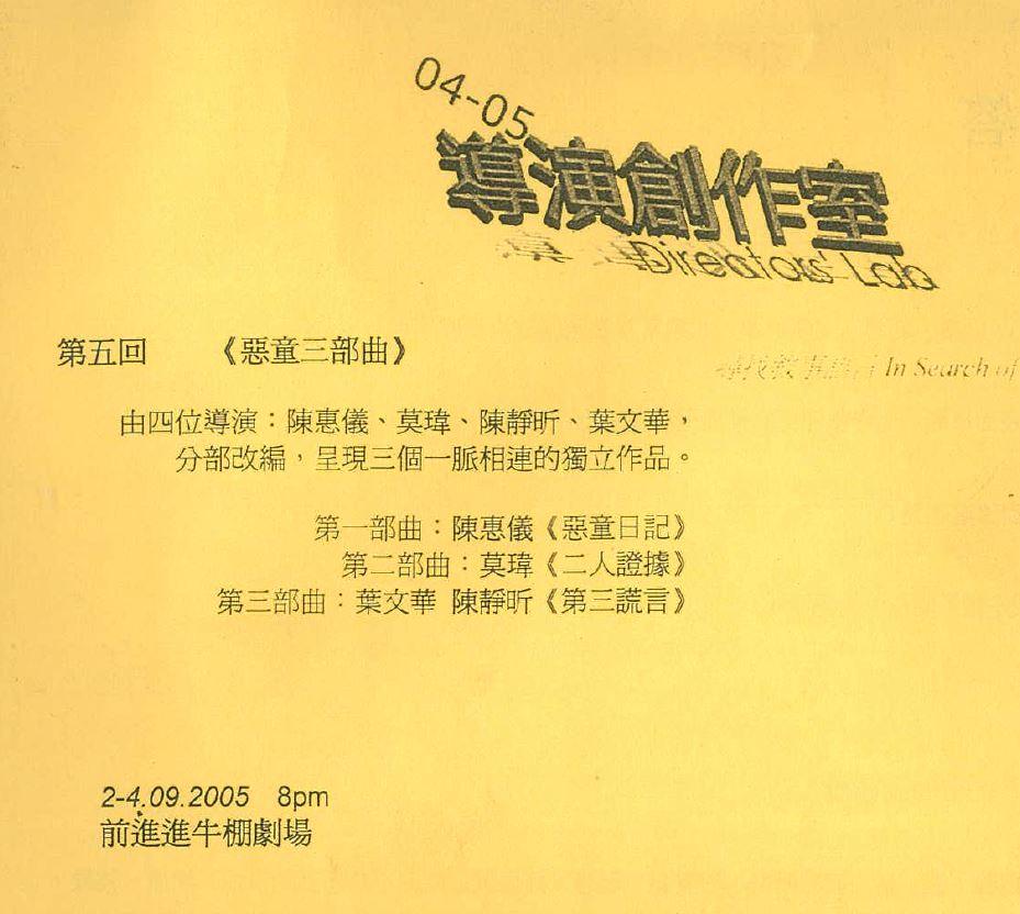 導演創作室第五回:惡童日記/二人證據/第三謊言 (2005)