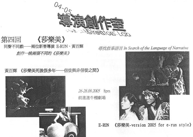 導演創作室第四回:莎樂美/莎樂美死後很多年——信徒與非信徒之間 (2005)