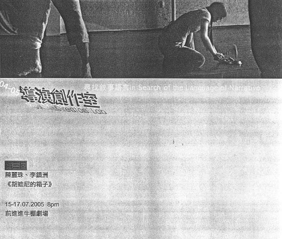 導演創作室第三回:胡迪尼的箱子 (2005)
