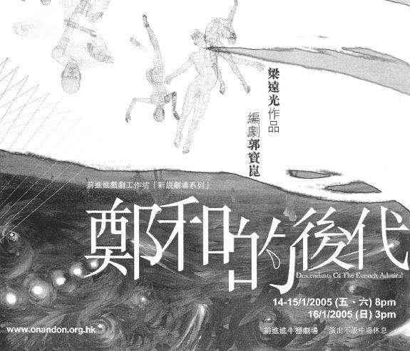 鄭和的後代 (2005)
