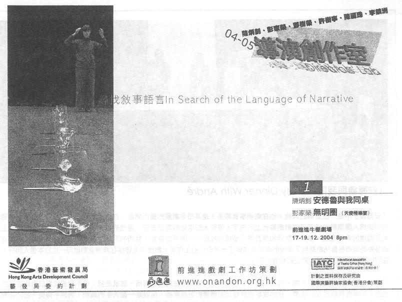 導演創作室第一回:與安德魯同桌/無明圈 (2004)