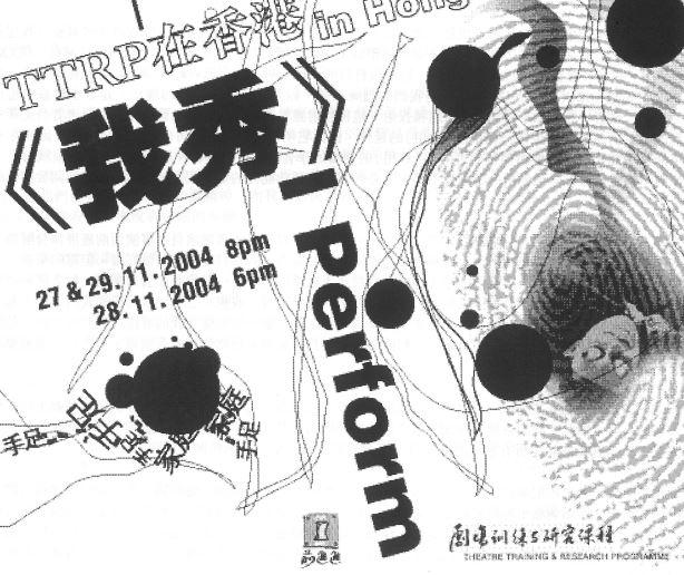 我秀 (2004)