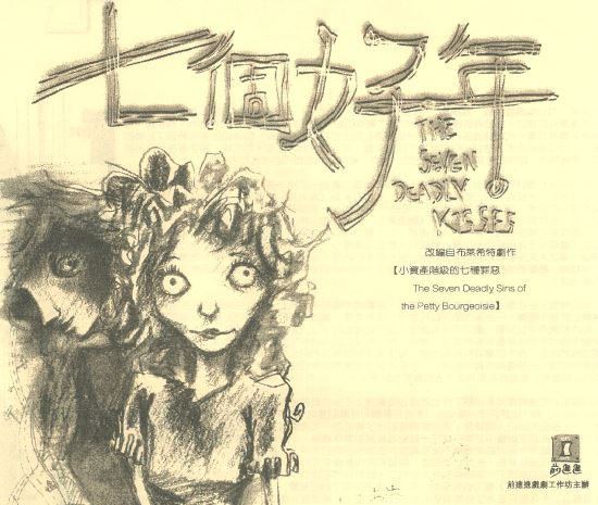 七個好年 (2004)