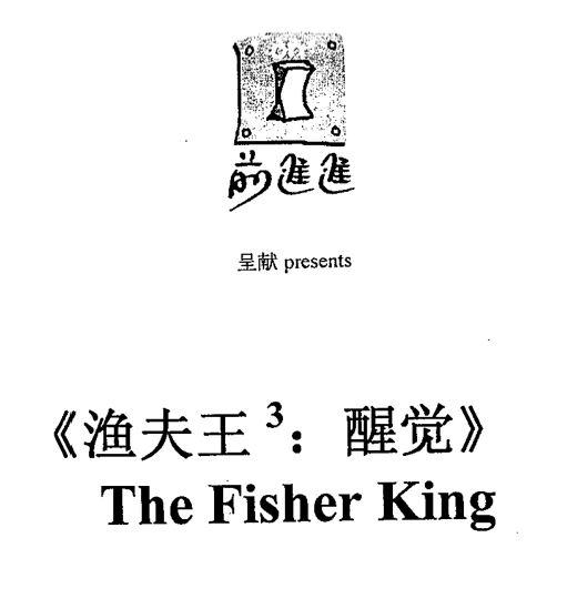 (漁)夫王³:醒覺 (2004)