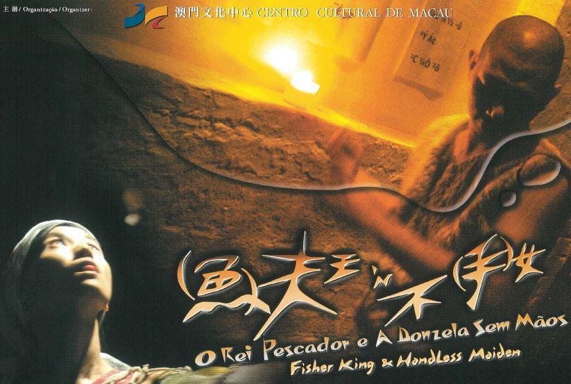 (魚)夫王'N不(手)女 (澳門) (2004)