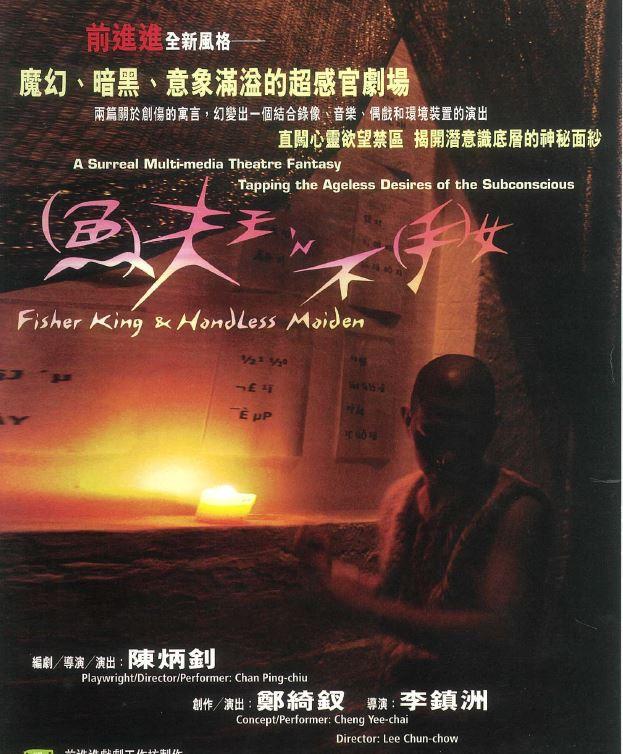 (魚)夫王'N不(手)女 (香港) (2004)