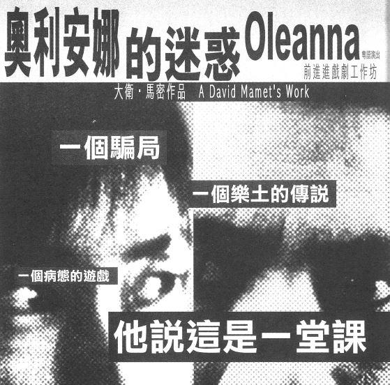 奧利安娜的迷惑 (2003)