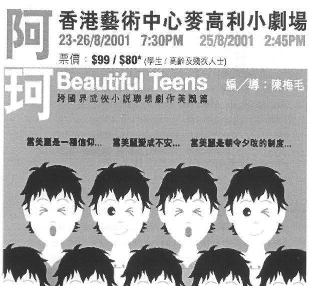 阿珂 (2001)