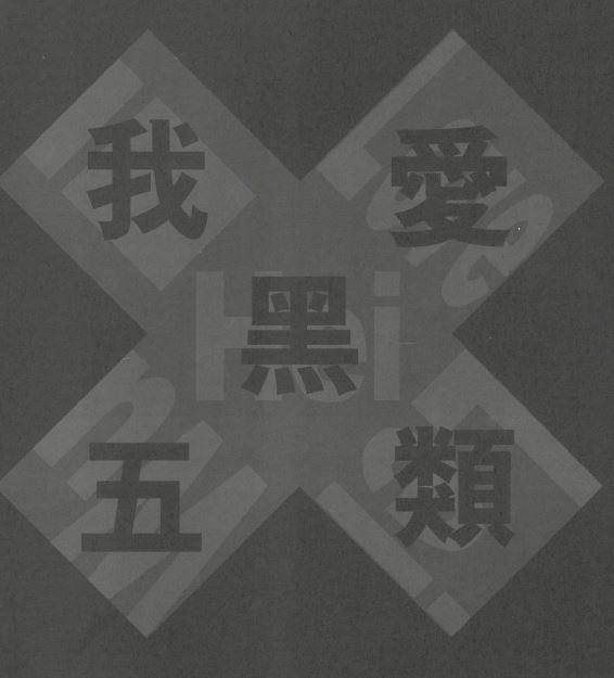 i-D兒女:我.愛.黑五類 (2000)