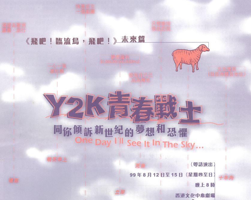 Y2K青春戰士 (1999)