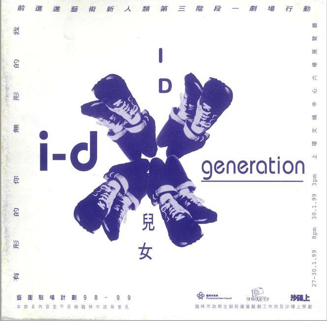 i-D兒女:前進進新人類 (1999)