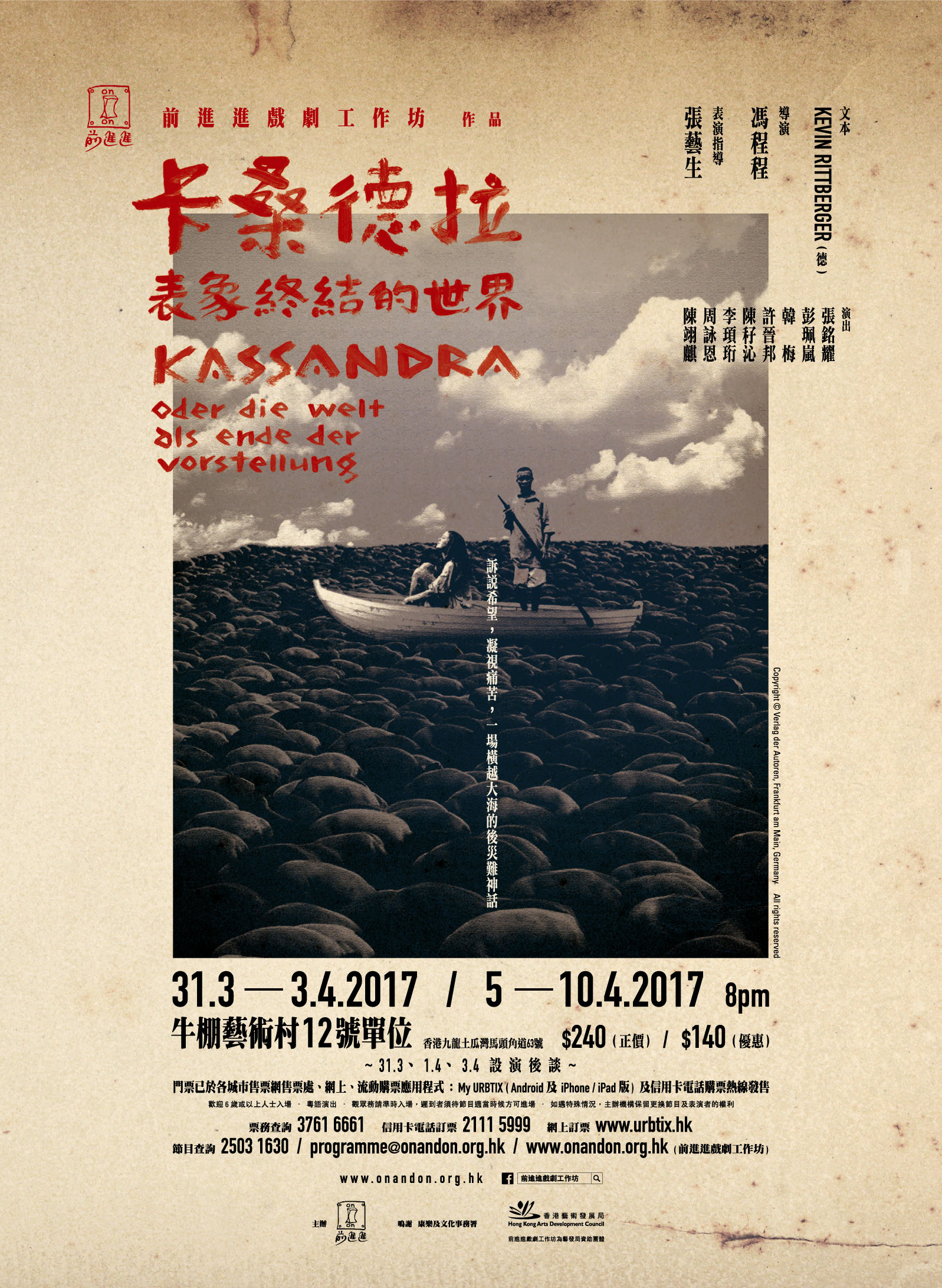 31/3-10/4/2017 - 前進進牛棚劇場