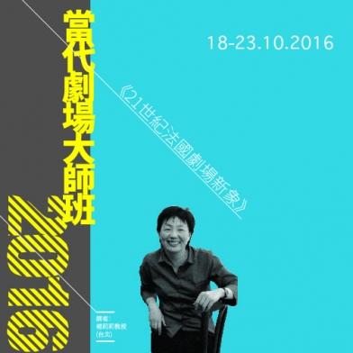 18-23/10/2016 - 香港文化中心劇場