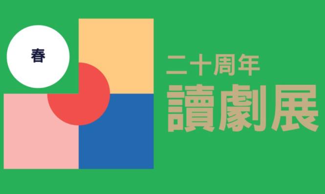 9/3 - 1/4/2018 - 牛棚藝術村N2單位